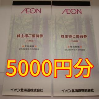 イオン(AEON)の★最新★ イオン北海道 株主優待 5000円分(ショッピング)