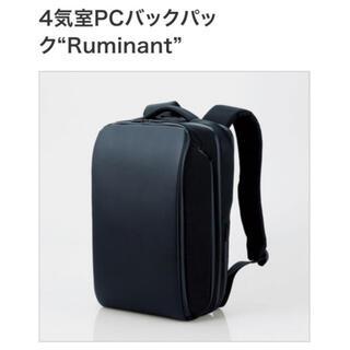 エレコム(ELECOM)の【新品】セール!エレコム バックパックルミナント ブラック(バッグパック/リュック)