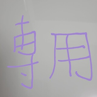 Hermes - HERMES/ピコタンPM/CHANELリボン付き