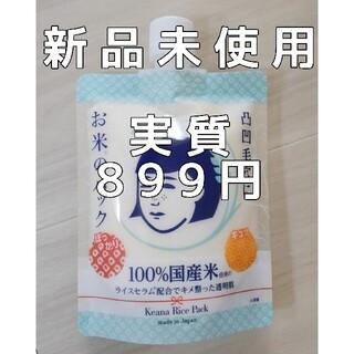 イシザワケンキュウジョ(石澤研究所)の実質899円 毛穴撫子 お米のパック 170g 新品未使用(美容)