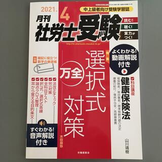 月刊 社労士受験 2021年 04月号(語学/資格/講座)