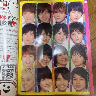 Johnny's - myojo 2012 10月号