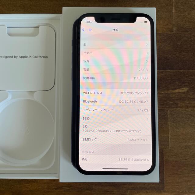 Apple(アップル)のiphone12 mini 128GB ブラック simフリー スマホ/家電/カメラのスマートフォン/携帯電話(スマートフォン本体)の商品写真
