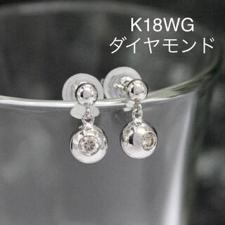 K18WG ダイヤモンドピアス 計 0.10ct