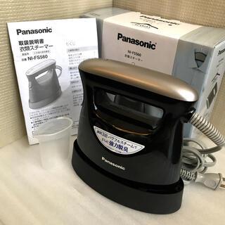 Panasonic - 【美品】Panasonic 衣類スチーマー NI-FS560  取扱説明書付