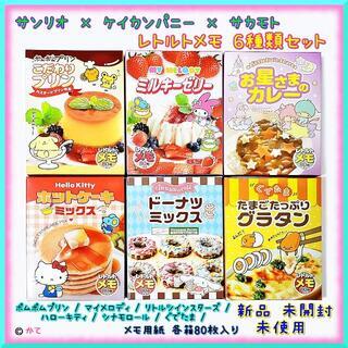 サンリオ - 週末セール★ サンリオ レトルトメモ 6種類 箱入りメモ 箱メモ サカモト