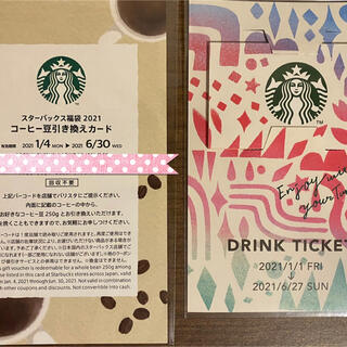 Starbucks Coffee - スターバックス福袋2021未使用ドリンクチケット6枚綴コーヒー豆引き換え券スタバ
