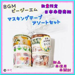 BGM マスキングテープ 日本未発売柄 数量限定 アソートセット ビージーエム(テープ/マスキングテープ)