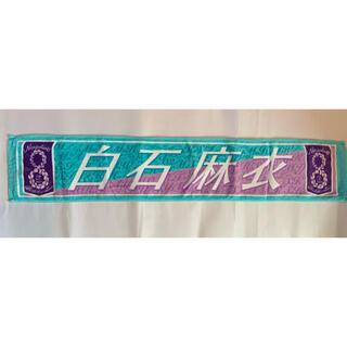 ノギザカフォーティーシックス(乃木坂46)の白石麻衣 マフラータオル(アイドルグッズ)