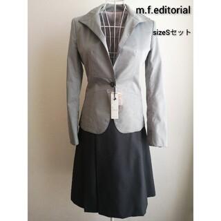 エムエフエディトリアル(m.f.editorial)の未使用 m.f.editorialジャケット スカート セット(テーラードジャケット)