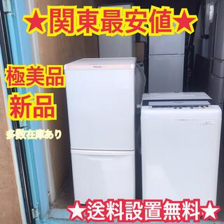 パナソニック(Panasonic)の530★送料設置無料★パナソニック 冷蔵庫 洗濯機 セット (冷蔵庫)