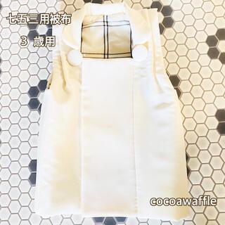 七五三用被布 3歳用 オフホワイト(和服/着物)
