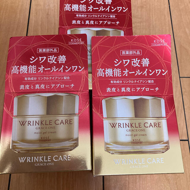 KOSE(コーセー)のグレイス ワン リンクルケアモイストジェルクリーム3個セット コスメ/美容のスキンケア/基礎化粧品(オールインワン化粧品)の商品写真