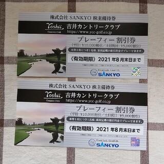 SANKYO 株主優待 割引券 2枚(ゴルフ場)