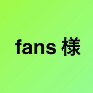 fans様 どうもありがとうございます◡̈⋆*(ケース/バッグ)