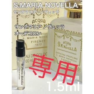 サンタマリアノヴェッラ(Santa Maria Novella)の※[S-c S-g s]3本セット(ユニセックス)