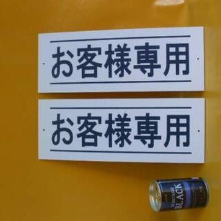 標識「お客様専用」(2枚セット)<屋外可>(店舗用品)