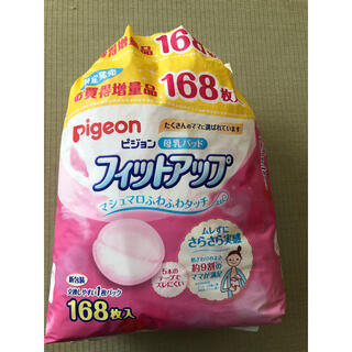 ピジョン(Pigeon)のピジョン フィットアップ 母乳パッド 50枚(母乳パッド)