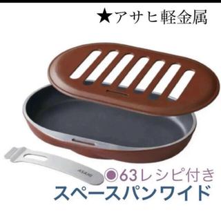 アサヒ軽金属 - 新品未開封 アサヒ軽金属 スペースパンワイド グリルパン フライパン