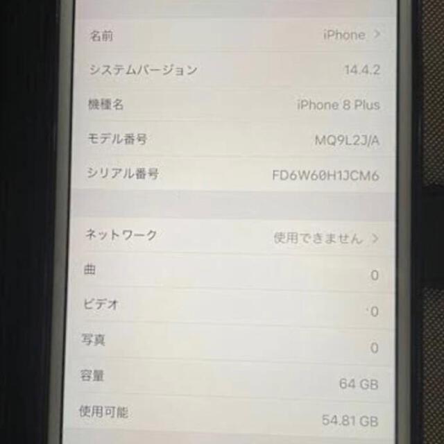 Apple(アップル)の iPhone8 plus 64GB ホワイトsoftbankSIMロック解除済 スマホ/家電/カメラのスマートフォン/携帯電話(スマートフォン本体)の商品写真