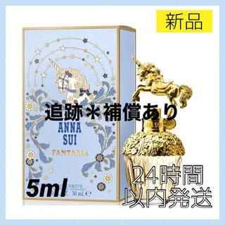ANNA SUI - 【新品】アナスイ ミニ香水 ファンタジア  ANNA SUI 5ml