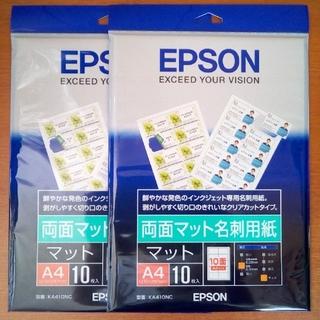 エプソン(EPSON)のエプソン 両面マット名刺用紙  A4(オフィス用品一般)