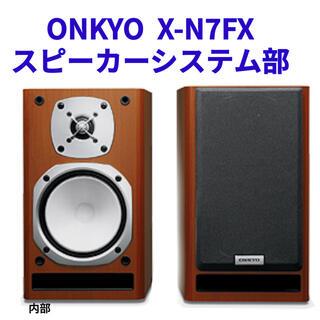 オンキヨー(ONKYO)の希少 新品未使用 ONKYO  X-N7FX スピーカーシステム部 ペア 木目(スピーカー)