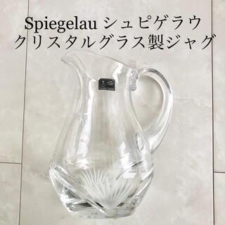 美品 シュピゲラウ クリスタル ウォーター ジャグ 箱付き spiegelau