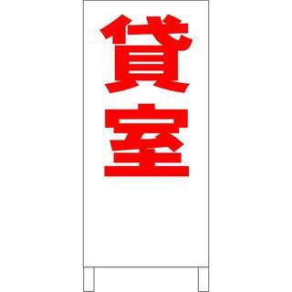 シンプル立看板「貸室(赤)」【不動産】全長1m(店舗用品)
