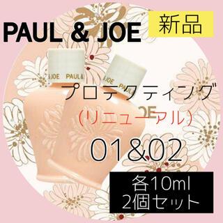 PAUL & JOE - ポールアンドジョー PAUL&JOE プロテクティング01&02 プライマー下地