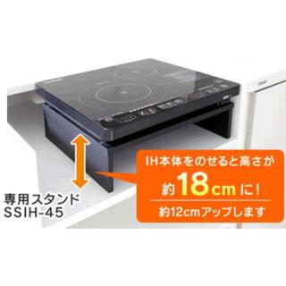 アイリスオーヤマ - IHクッキングヒーター用設置スタンド SSIH-45