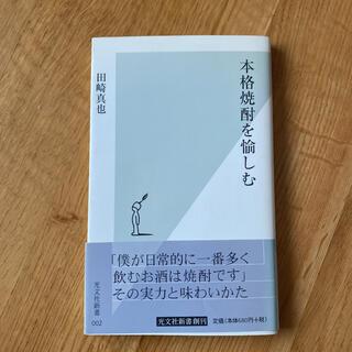 コウブンシャ(光文社)の本格焼酎を愉しむ(料理/グルメ)