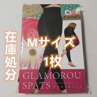 (新品、未使用)Glamourou Spats Mサイズ グラマラスパッツ