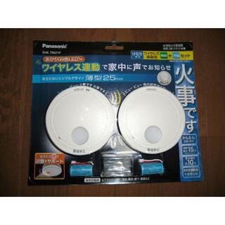 パナソニック(Panasonic)のまこまこ様専用 火災報知器 親機1個・子機2個セット(防災関連グッズ)