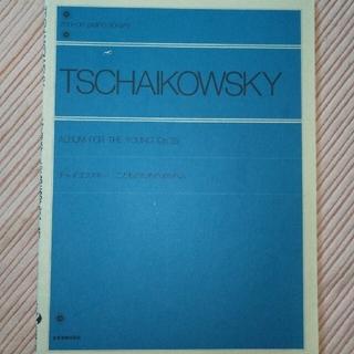 全音楽譜出版社 チャイコフスキー こどものためのアルバム 書込み無し(クラシック)