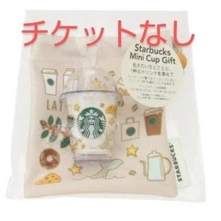 Starbucks Coffee - スタバ ミニカップギフトスターバックスルーツ