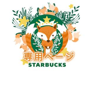 Starbucks Coffee - 【スターバックス海外限定】バレンタインシリーズ 王冠 ステンレス製タンブラー