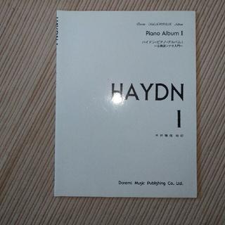 ドレミ楽譜出版社 ハイドン ピアノアルバム1 (クラシック)