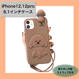 【送料無料】iPhone12.12pro兼用 ソフトケース トイプードル