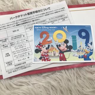 ディズニー(Disney)のディズニーチケット 未使用 大人1枚(遊園地/テーマパーク)