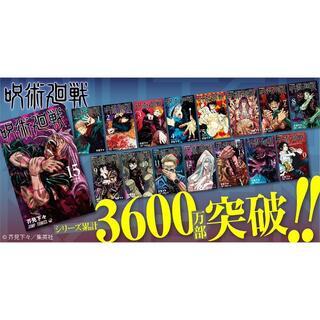 【抜けなし】0巻~15巻セット 呪術廻戦