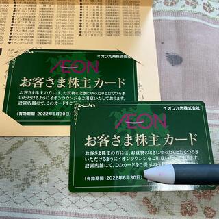 イオン(AEON)の最新 2022年6月末まで イオン お客さま株主カード 2枚 AEON 九州(その他)