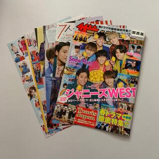 週刊ザテレビジョン 2021年 5/14号 ジャニーズWEST(アート/エンタメ/ホビー)