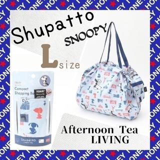 SNOOPY - 【新品】アフターヌーンティー*スヌーピー*シュパット/水色/エコバッグ 買い物袋