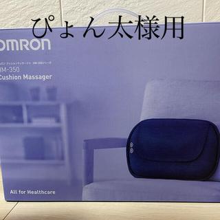 オムロン(OMRON)のクッションマッサージャ/OMRON HM-350-B/ぴょん太様専用(マッサージ機)