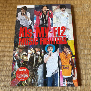 キスマイフットツー(Kis-My-Ft2)のKis-My-Ft2 MUSIC FIGHTERS Kis-My-Ft2 PHO(アート/エンタメ)