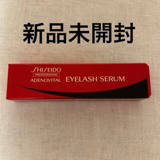 シセイドウ(SHISEIDO (資生堂))のアデノバイタル アイラッシュセラム 新品未開封 6g 資生堂プロフェッショナル(まつ毛美容液)