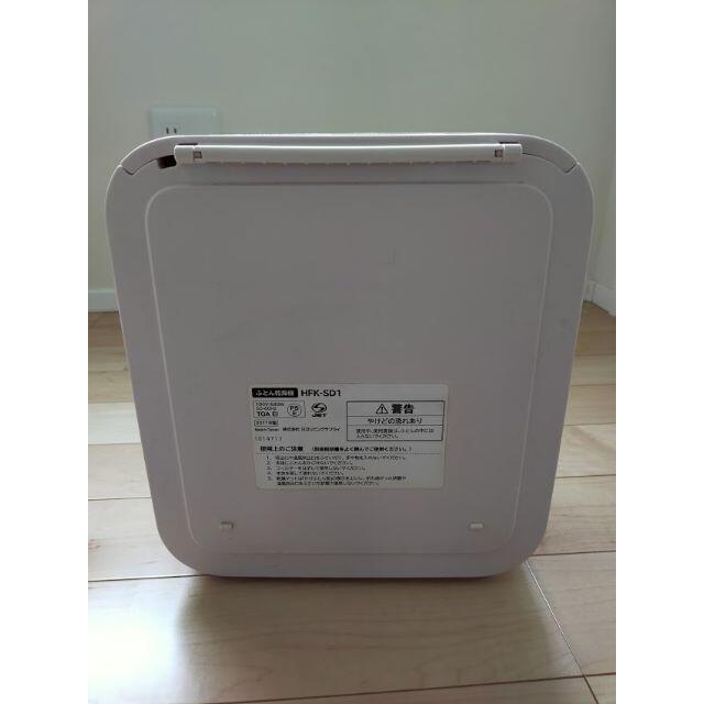 けんさん専用 布団乾燥機 HITACHI HFK-SD1(P) スマホ/家電/カメラの生活家電(衣類乾燥機)の商品写真