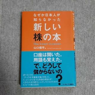 コウダンシャ(講談社)のなぜか日本人が知らなかった新しい株の本 The smart investor(ビジネス/経済)