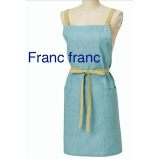 フランフラン(Francfranc)のFrancfranc☆ブルーエプロン(その他)